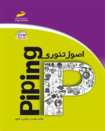 اصول تئوری piping