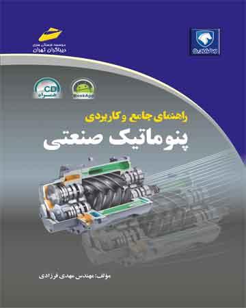 راهنمای جامع و کاربردی پنوماتیک صنعتی
