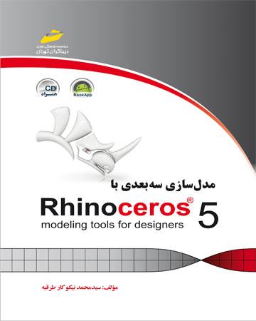 مدلسازی سه بعدی با راینو Rhinoceros 5