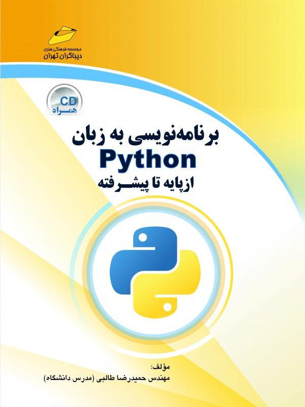 برنامه نویسی به زبان پایتون Python از پایه تا پیشرفته