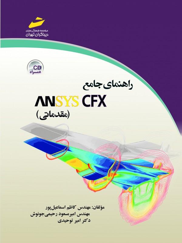 راهنمای جامع  ANSYS CFX  مقدماتی