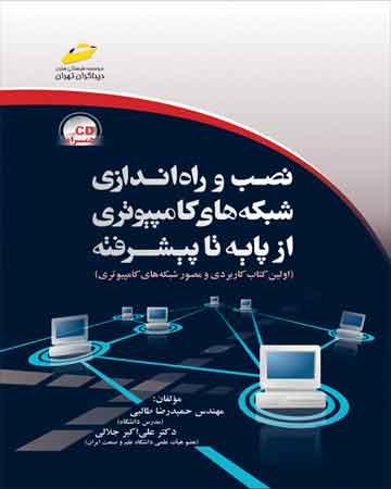 نصب و راه اندازی شبکه های کامپیوتری از پایه تا پیشرفته
