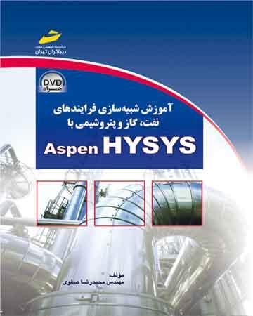 آموزش شبیه سازی فرایندهای نفت و گاز و پتروشیمی با  ASPEN HYSYS