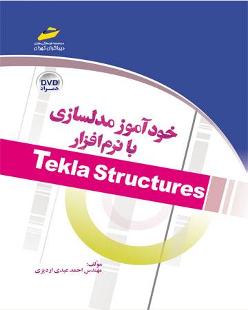 خودآموز مدلسازی با نرم افزار Tekla Structures