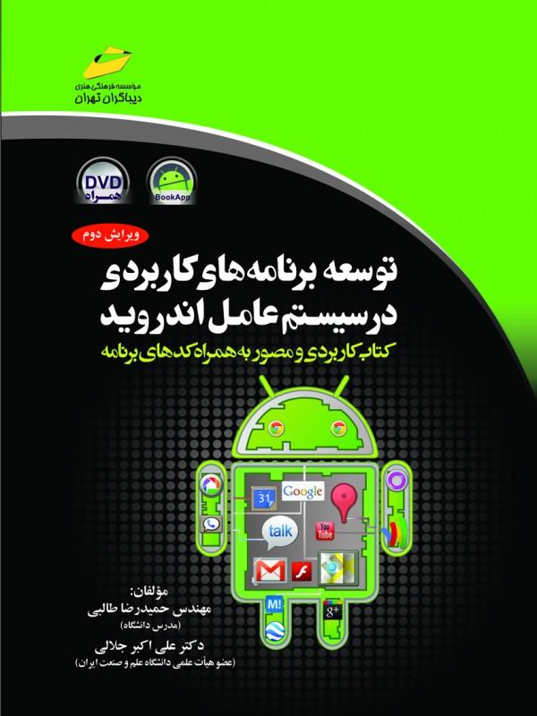 توسعه برنامه های کاربردی در سیستم عامل اندروید
