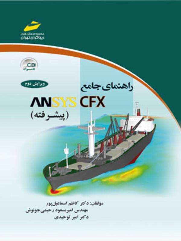 راهنماي جامع ANSYS CFX پيشرفته