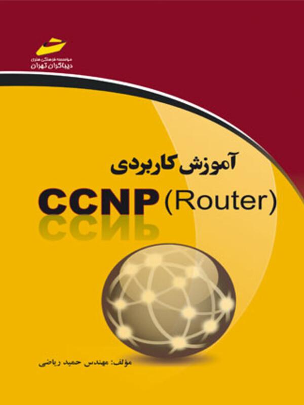 آموزش كاربردي (CCNP (ROUTER