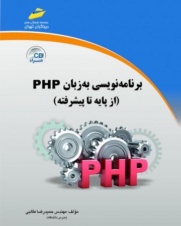 برنامه نویسی به زبان PHP از پايه تا پيشرفته