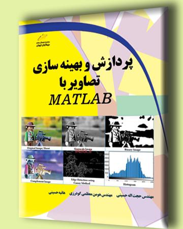 پردازش و بهینه سازی تصاویر با MATLAB متلب