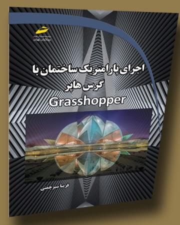 اجرای پارامتریک ساختمان با گرس هاپر Grasshopper
