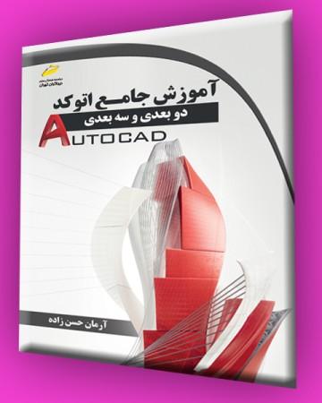 آموزش جامع اتوکد دوبعدی و سه بعدی (autocad 2d,3d)