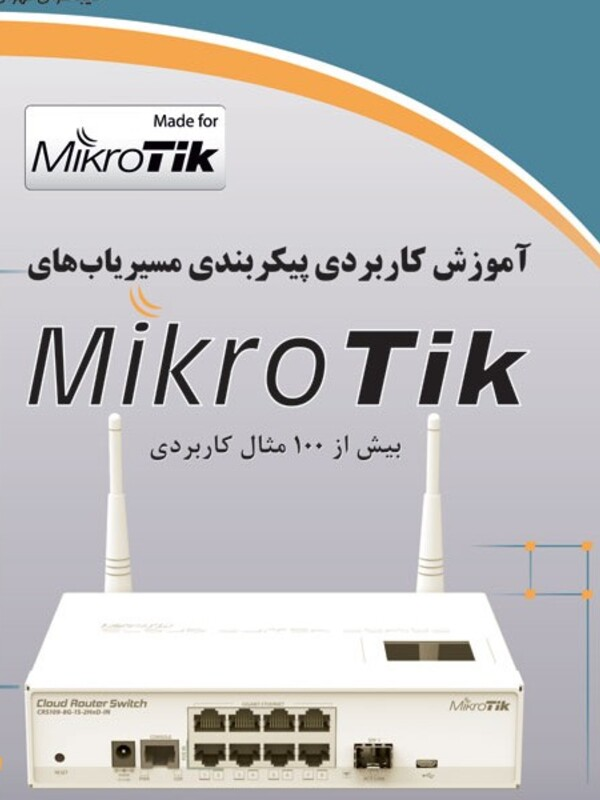 آموزش کاربردی پیکربندی مسیر یاب های Mikro Tik