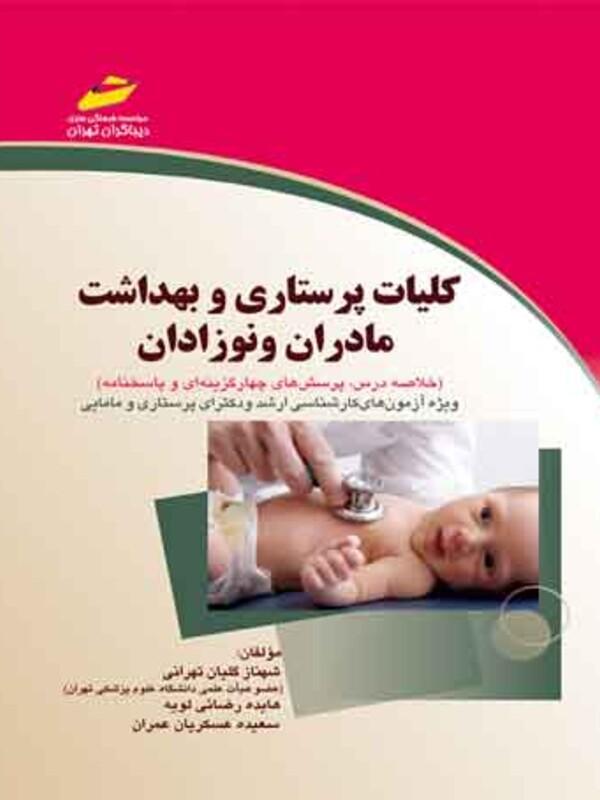 کلیات پرستاری و بهداشت مادران و نوزادان