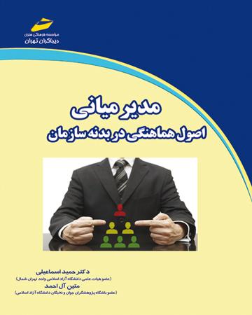 مدیر میانی اصول هماهنگی در بدنه سازمان