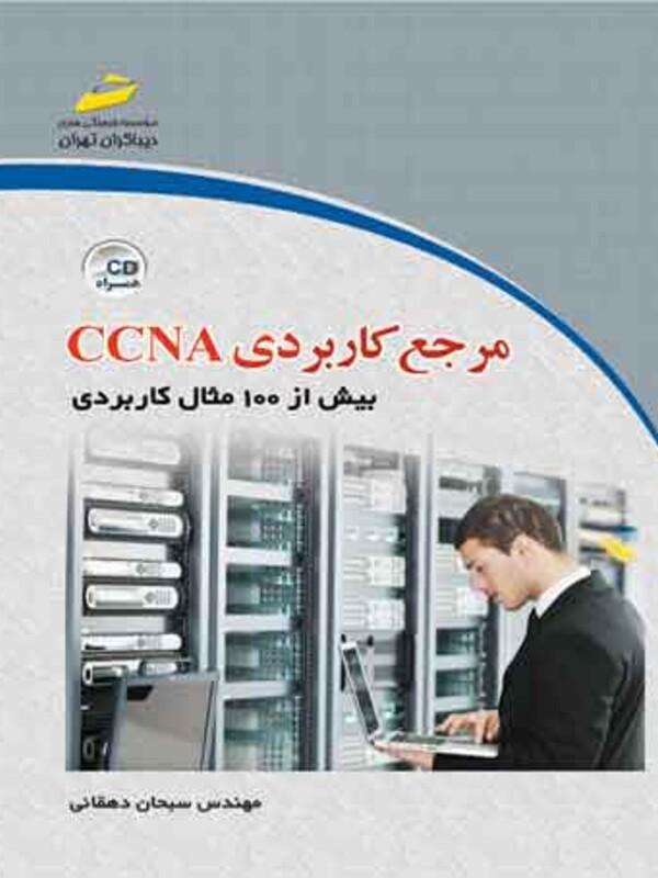 مرجع کاربردی CCNA بیش از 100 مثال کاربردی