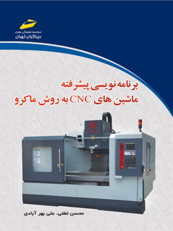 برنامه نویسی پیشرفته ماشین های CNC به روش ماکرو