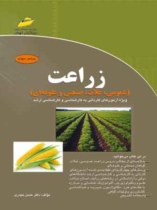 زراعت (عمومی ، غلات ، صنعتی و علوفه ای (ویرایش چهارم )