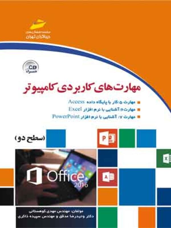 مهارت های کاربردی کامپیوتر 2016 ( سطح دو ) (همراه CD )
