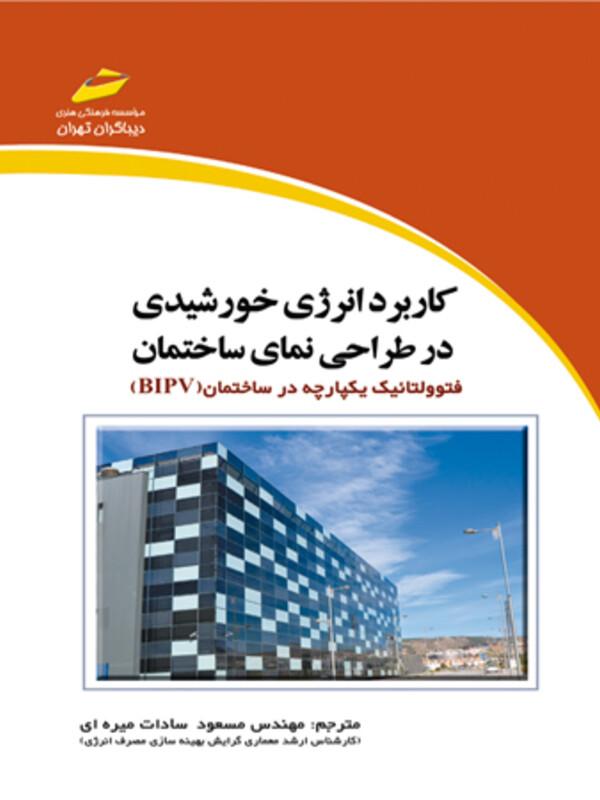 کاربرد انرژی خورشیدی در طراحی نمای ساختمان(فتوولتائیک یکپارچه در ساختمان BIPV