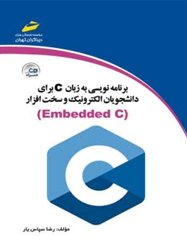برنامه نویسی به زبان c برای دانشجویان الکترونیک و سخت افزار ( Embeded C )( ویرایش جدید )
