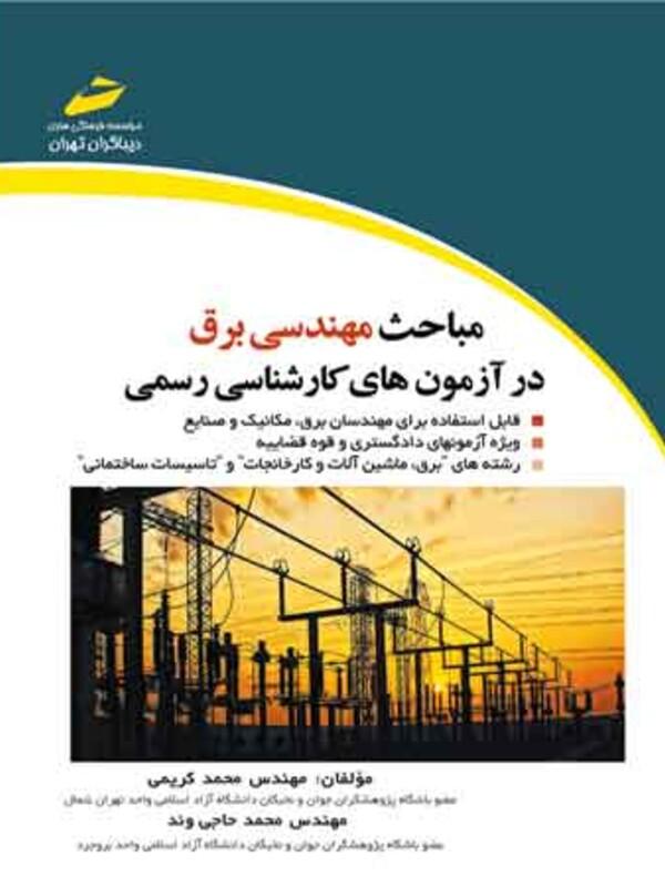 مباحث مهندسی برق در آزمون های کارشناسی رسمی