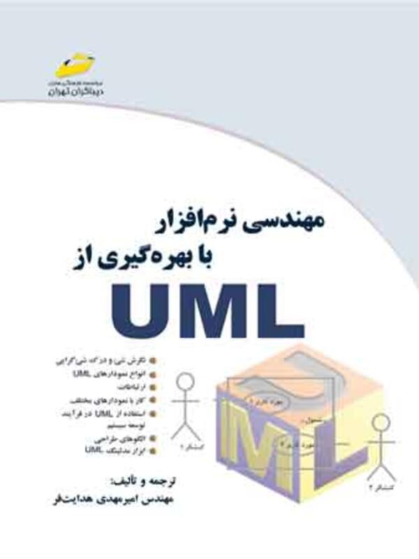 مهندسی نرم افزار با بهره گیری از UML