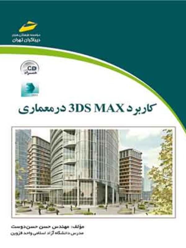کاربرد 3DS MAX در معماری(همراه CD )