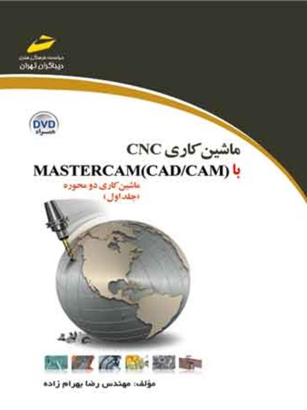 ماشین کاری CNC با CAD/CAM )MASTER CAM )جلد اول همراه DVD