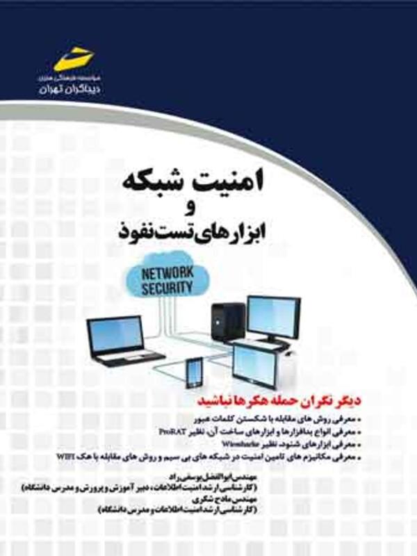 امنیت شبکه و ابزارهای تست نفوذ