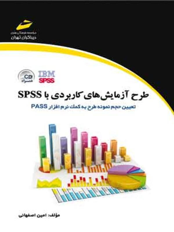 طرح آزمایش های کاربردی با spss ( همراه CD )