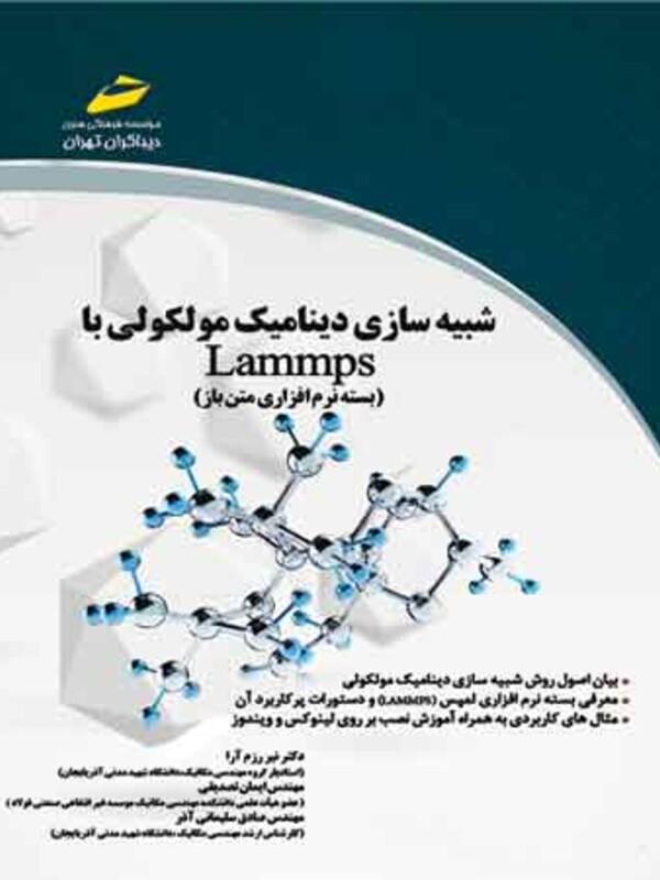 شبیه سازی دینامیک مولکولی با Lammps (بسته نرم افزاری متن باز )