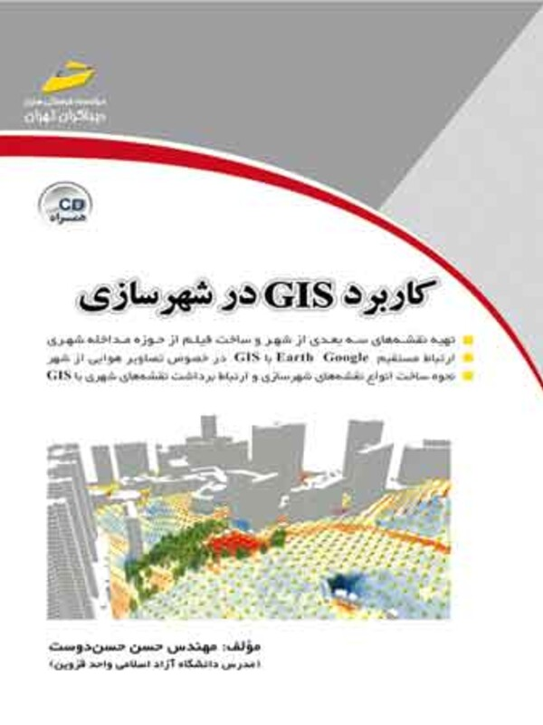 کاربرد GIS در شهرسازی