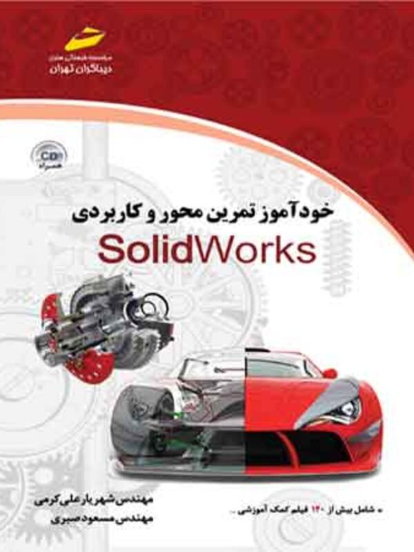 خودآموز تمرین محور و کاربردی Solid Works