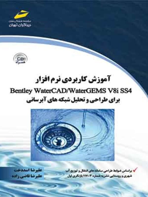 آموزش کاربردی نرم افزار Bentley Water CAD/ wATER gems v8i ss4  برای طراحی و تحلیل شبکه های آبرسانی