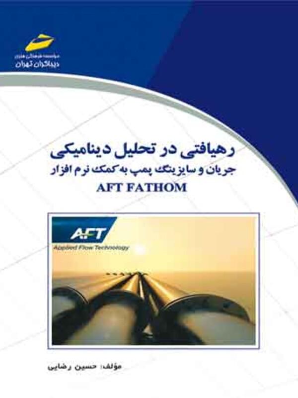 رهیافتی در تحلیل دینامیکی جریان و سایزینگ پمپ به کمک نرم افزار AFT FATHON