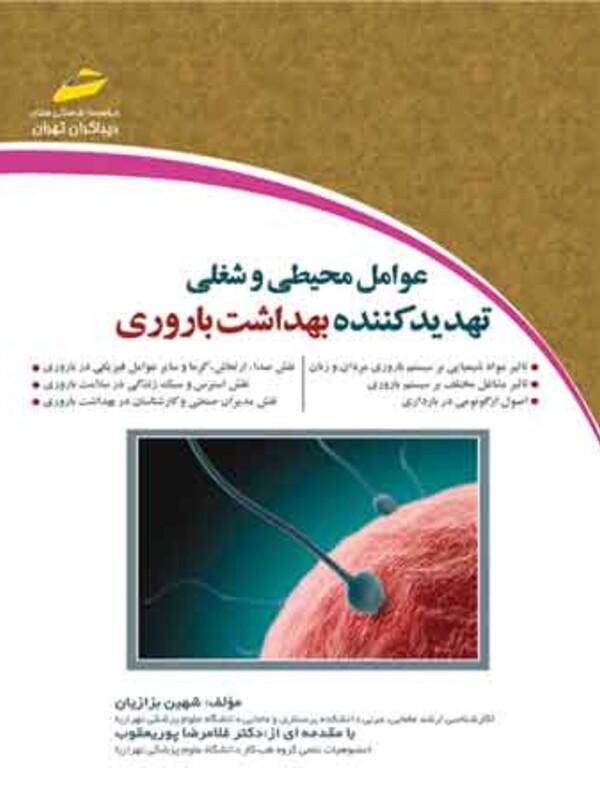 عوامل محیطی و شغلی تهدید کننده بهداشت باروری