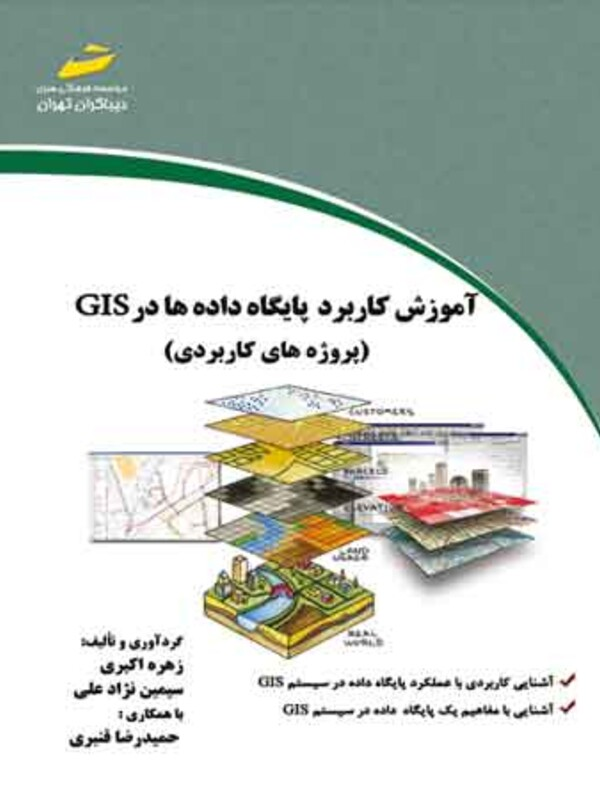 آموزش کاربرد پایگاه داده ها در GIS (پروژه های کاربردی )