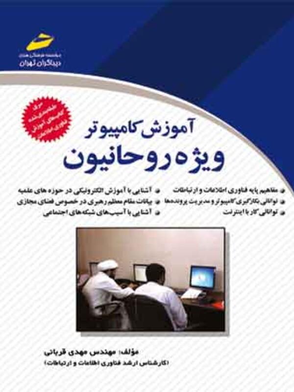 آموزش کامپیوتر ویژه روحانیون