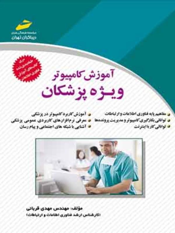 آموزش کامپیوتر ویژه پزشکان