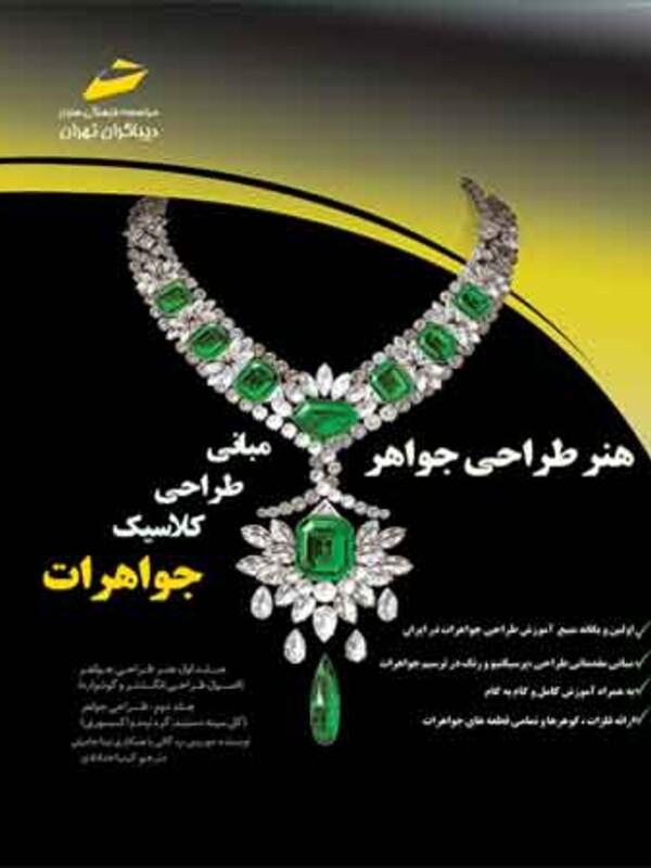 هنر طراحی جواهر مبانی طراحی کلاسیک جواهرات