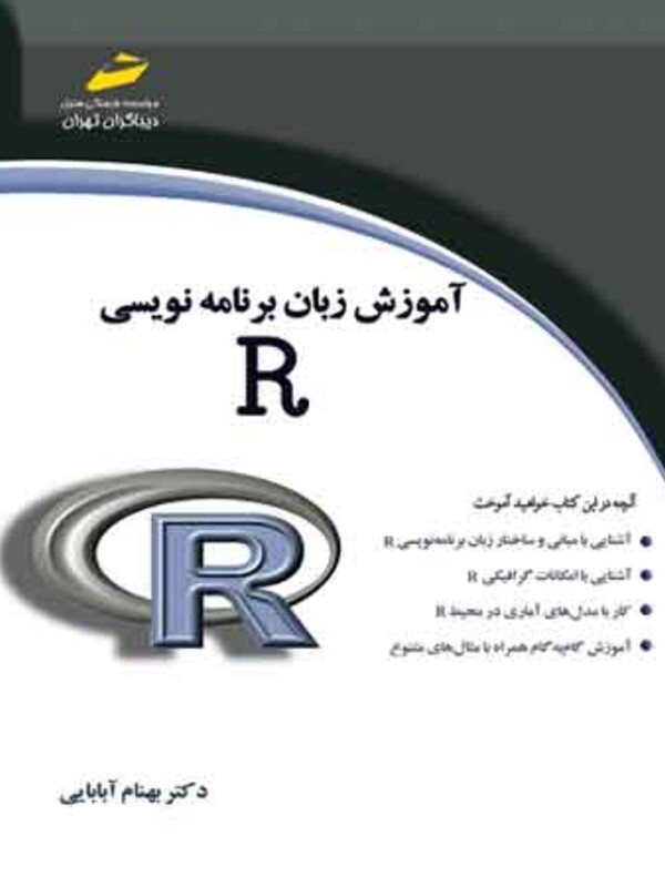 آموزش زبان برنامه نویسی R