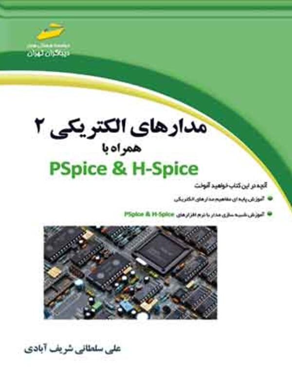 مدارهای الکتریکی 2 همراه با PSpice &H-Spice