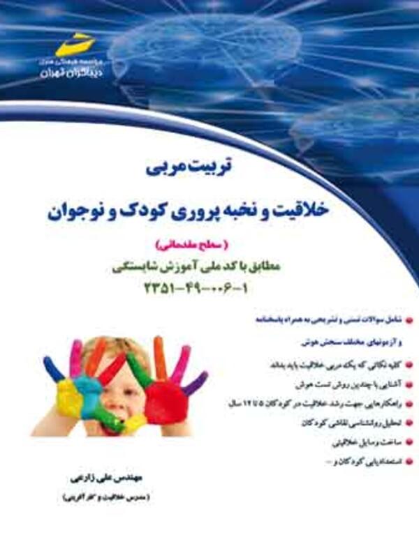 تربیت مربی خلاقیت و نخبه پروری کودک و نوجوان ( سطح مقدماتی )