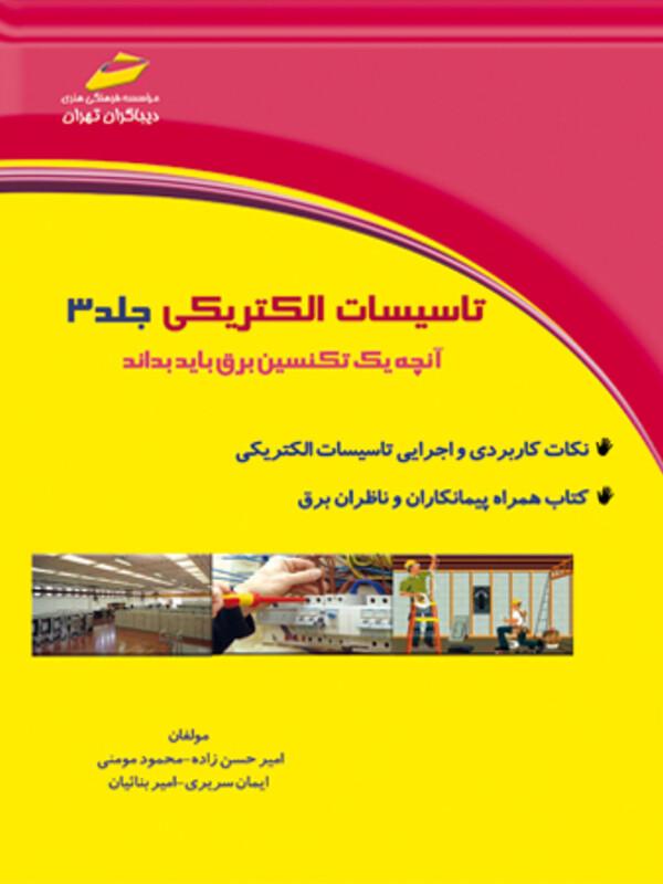 تاسیسات الکتریکی جلد سوم ( مورد تایید جشنواره رشد )