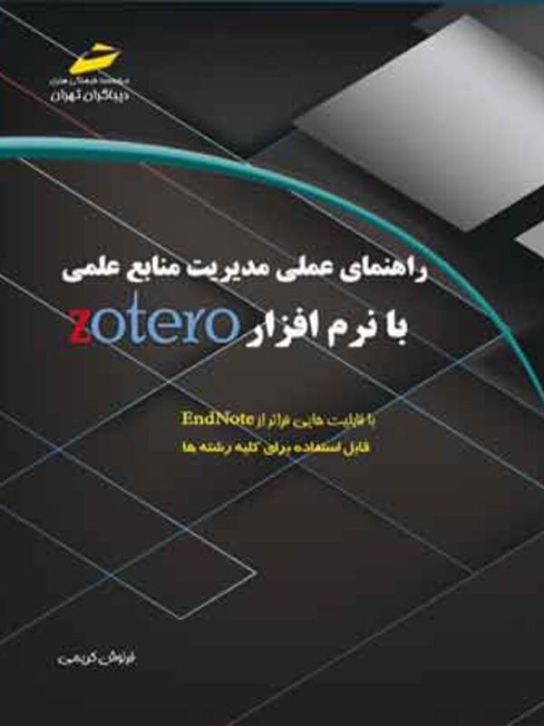 راهنمای عملی مدیریت منابع علمی با نرم افزار Zotero