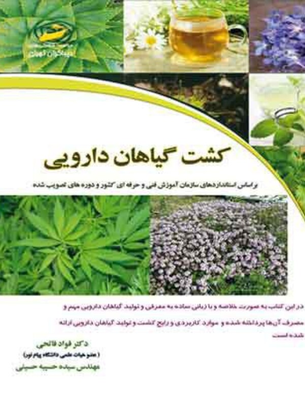 کشت گیاهان داروئی