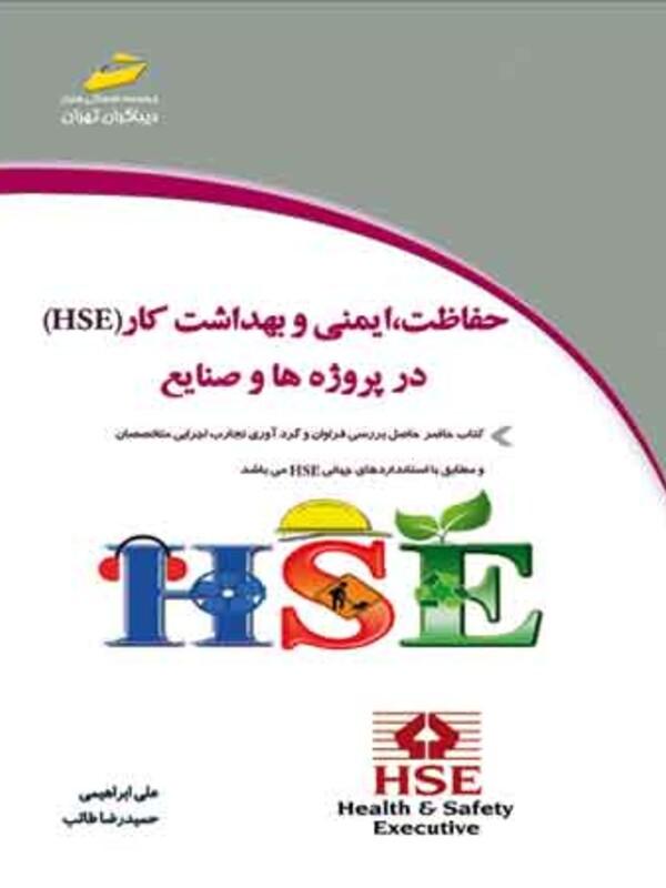 حفاظت ، ایمنی و بهداشت کار در پروژه ها و صنایع( HSE )