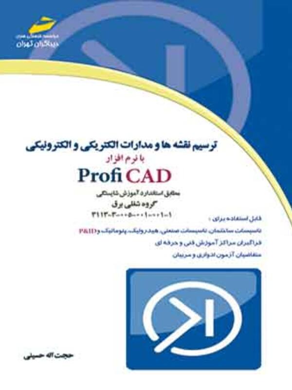 ترسیم نقشه ها و مدارات الکتریکی و الکترونیکی با نرم افزار  Profi CAD