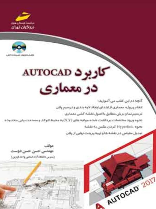 کاربرد AUTOCAD در معماری ( همراه CD ) ( مورد تایید جشنواره رشد )
