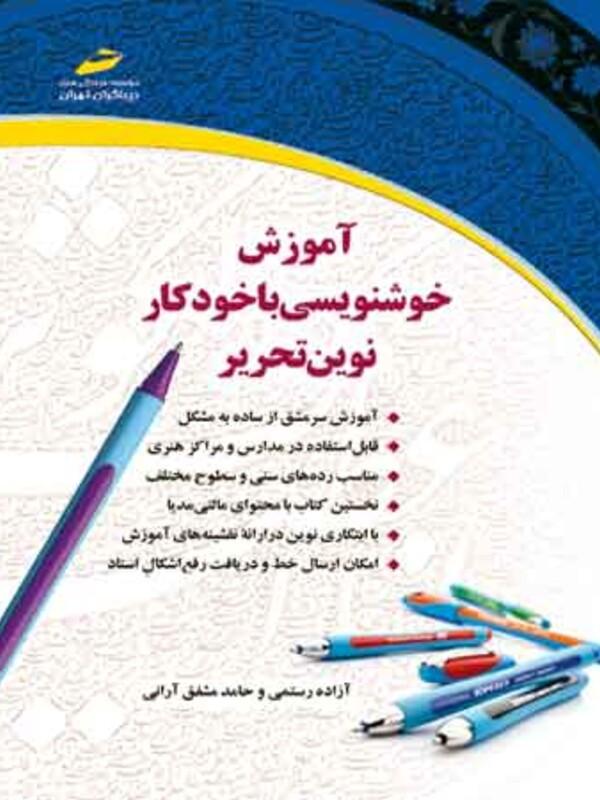 آموزش خوشنویسی با خودکار نوین تحریر ( مورد تایید جشنواره رشد )